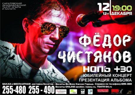Концерт Федора Чистякова