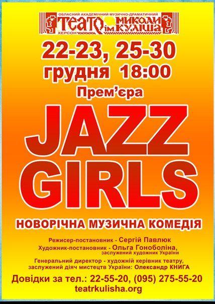 Jazz Girls. Херсонський театр ім. Миколи Куліша