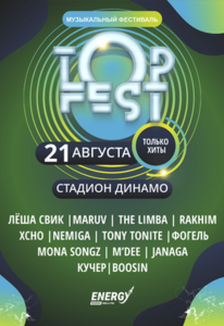 Фестиваль Top Fest 2021