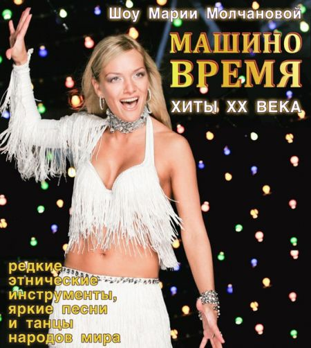 Шоу Машино время. Театр Назарова