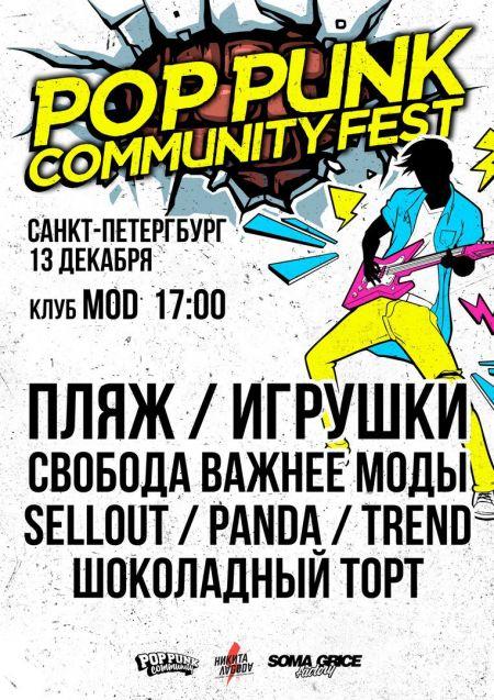 Фестиваль PPC FEST - BIG RUSSIA 2