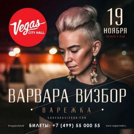 Концерт Варвары Визбор