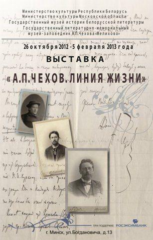 А.П.Чехов,Линия жизни. Выставка