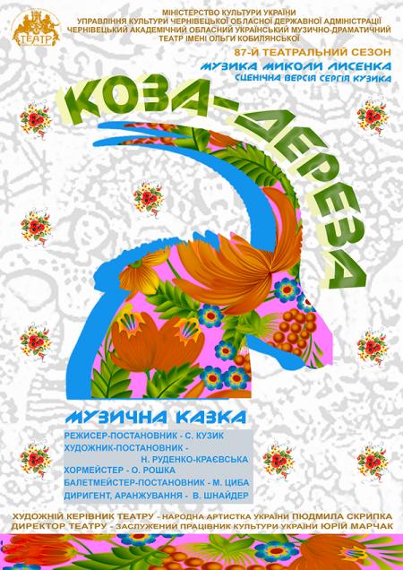 КОЗА-ДЕРЕЗА. Чернівецький музично-драматичний театр