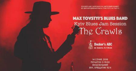 Концерт до дня народження Макса Товстого. Docker's ABC