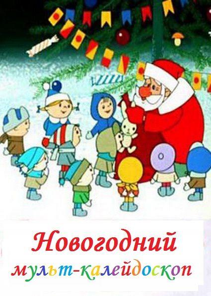 Новогодний мульт-калейдоскоп. Красноярский ТЮЗ