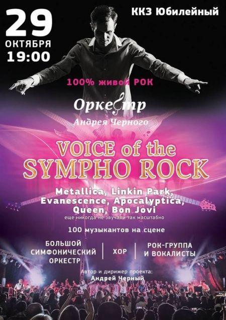 Концерт Voice of The Sympho Rock