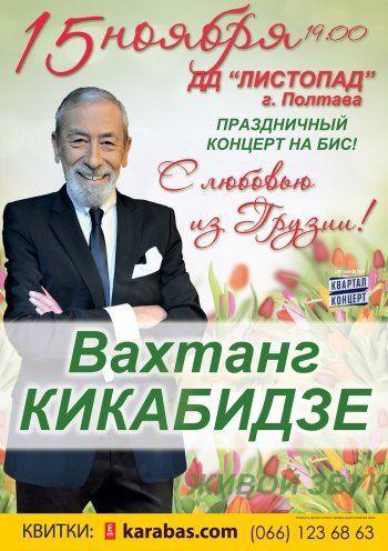 Концерт Вахтанга Кикабидзе