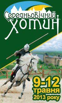 Середньовічний Хотин 2013