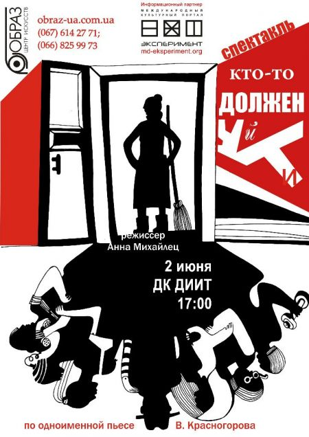 Театр Центра Искусств ОБРАЗ
