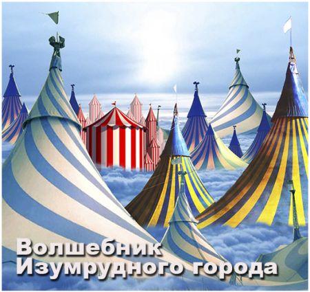 Волшебник Изумрудного города. Театр русской драмы имени Леси Украинки