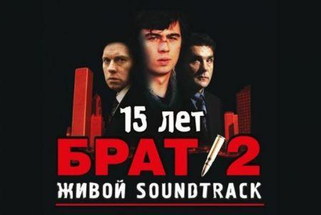 Концерт «Брат-2» 15 лет. Живой Soundtrack