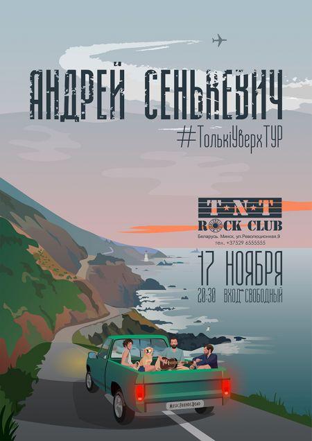 Андрей Сенькевич. TNT Rock Club