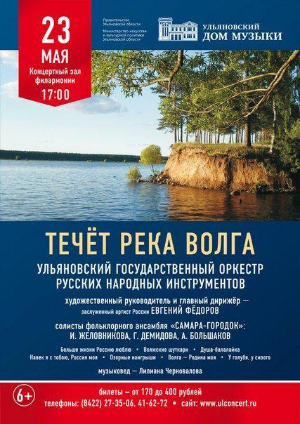 ТЕЧЕТ РЕКА ВОЛГА. Ульяновская областная филармония