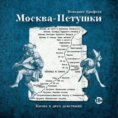 Москва-Петушки. Театр «Мастерская»