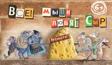 ВСЕ МЫШИ ЛЮБЯТ СЫР. Московский театр кукол