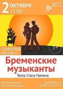 Мюзикл «Бременские музыканты»