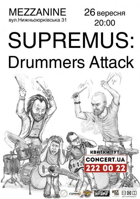 Концерт Supremus