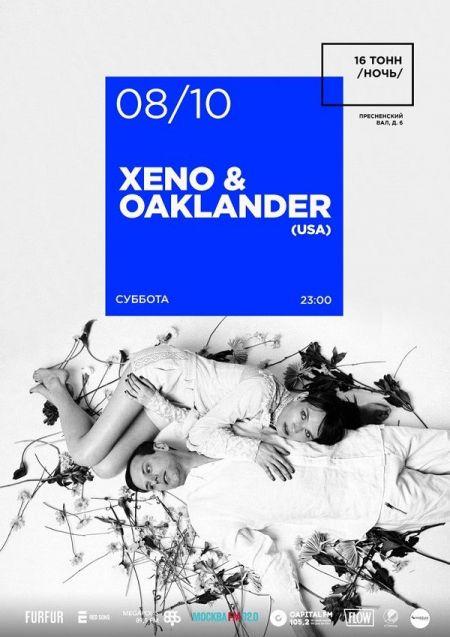 Концерт Xeno & Oaklander