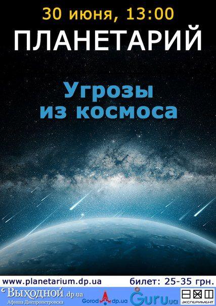"""""""Угрозы из космоса"""" Днепропетровский планетарий."""