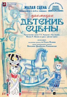ДЕТСКИЕ СЦЕНЫ. Театр Армена Джигарханяна