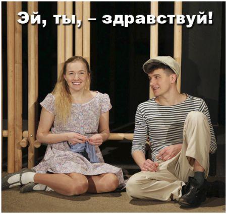 Эй, ты, - здравствуй! Театр русской драмы имени Леси Украинки