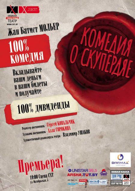 Комедия о скупердяе. Современный художественный театр