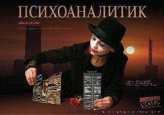 Психоаналитик. Томский драматический театр