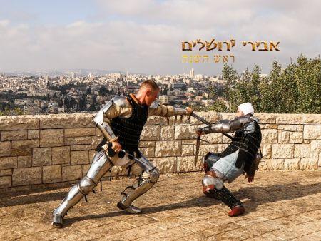 Фестиваль «Рыцари Иерусалима» 2019