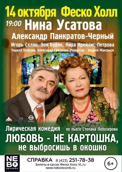 """Спектакль """"Любовь - не картошка..."""""""