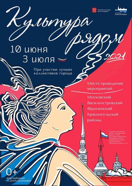 Фестиваль «Культура рядом» 2021