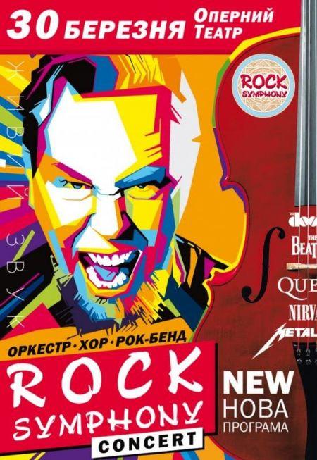 Концерт - Rock Symphony в Днепре. Рок Симфония 2019