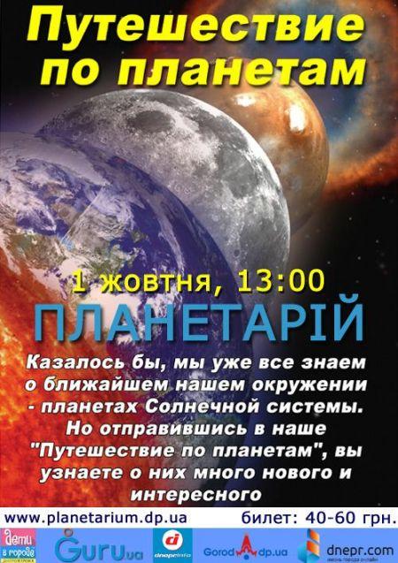 Путешествие по планетам. Днепропетровский планетарий