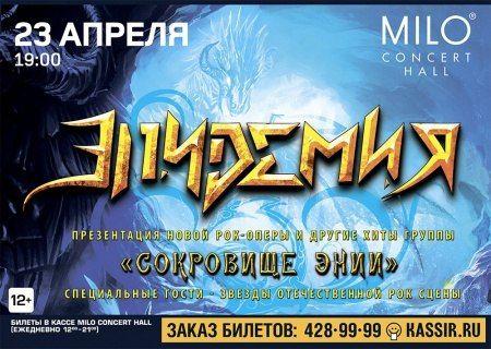 Концерт группы Эпидемия в г. Нижний Новгород. 2015