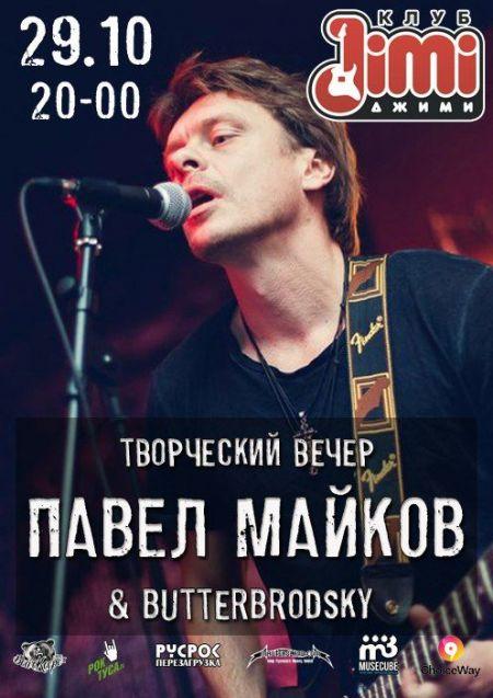 Творческий вечер Павла Майкова