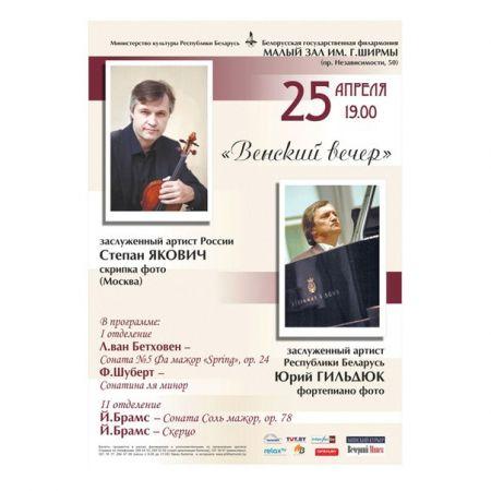 Концерт Венский вечер. Белорусская государственная филармония