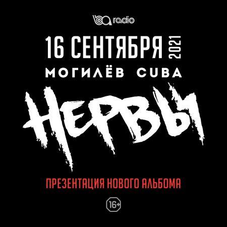 Концерт группы Нервы в г. Могилев