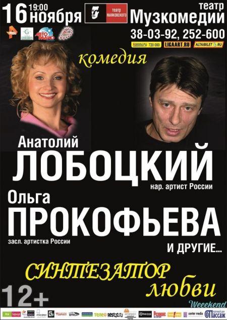 """Спектакль """"Синтезатор любви"""""""