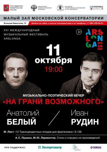 ArsLonga. Московская консерватория