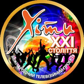 Фестиваль-конкурс «Хіти ХХІ Століття 2020»