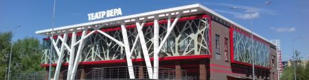 Афиша июнь 2021. Театр Вера