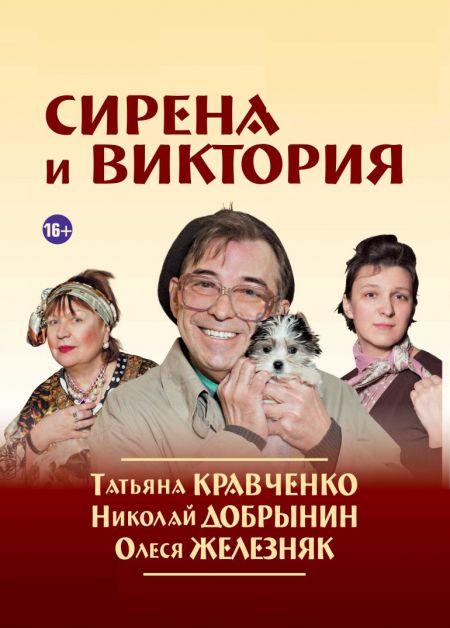 Сирена и Виктория. Московский театр Эстрады