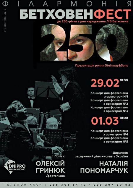 Фестиваль «Бетховенфест» 2020