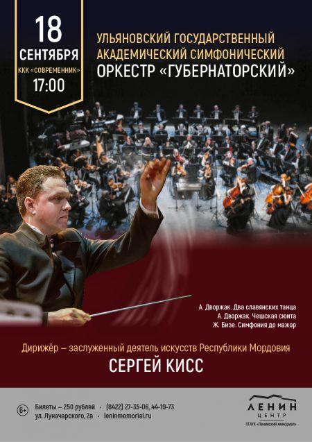 Концерт оркестра «Губернаторский»
