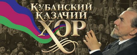 Кубанский казачий хор в Москве