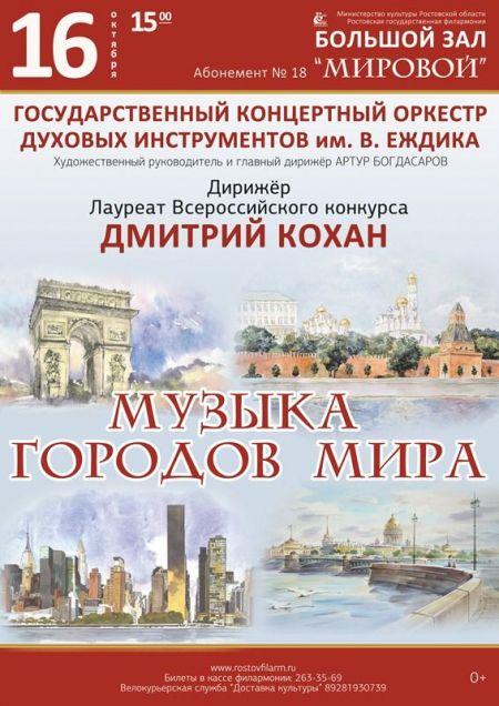 Музыка городов мира. Ростовская филармония