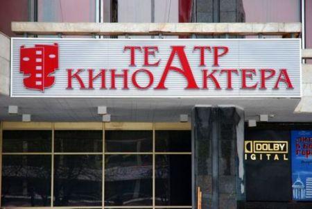 МЕХАНИЧЕСКИЙ ЧЕЛОВЕК. Театр-студия киноактёра