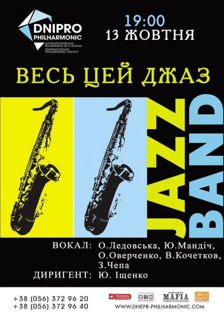 Концерт джаз-оркестра. Днепропетровская филармония им. Л.Б. Когана