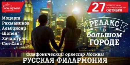 Мировые хиты для идеального релакса. Московский дом музыки