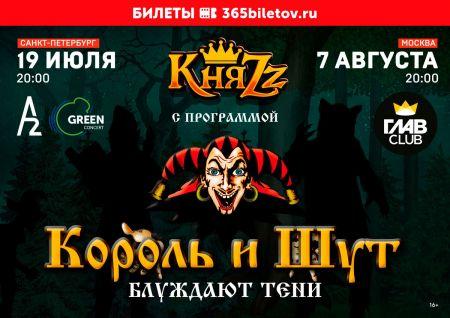 Концерт группы КняZz в г. Санкт-Петербург